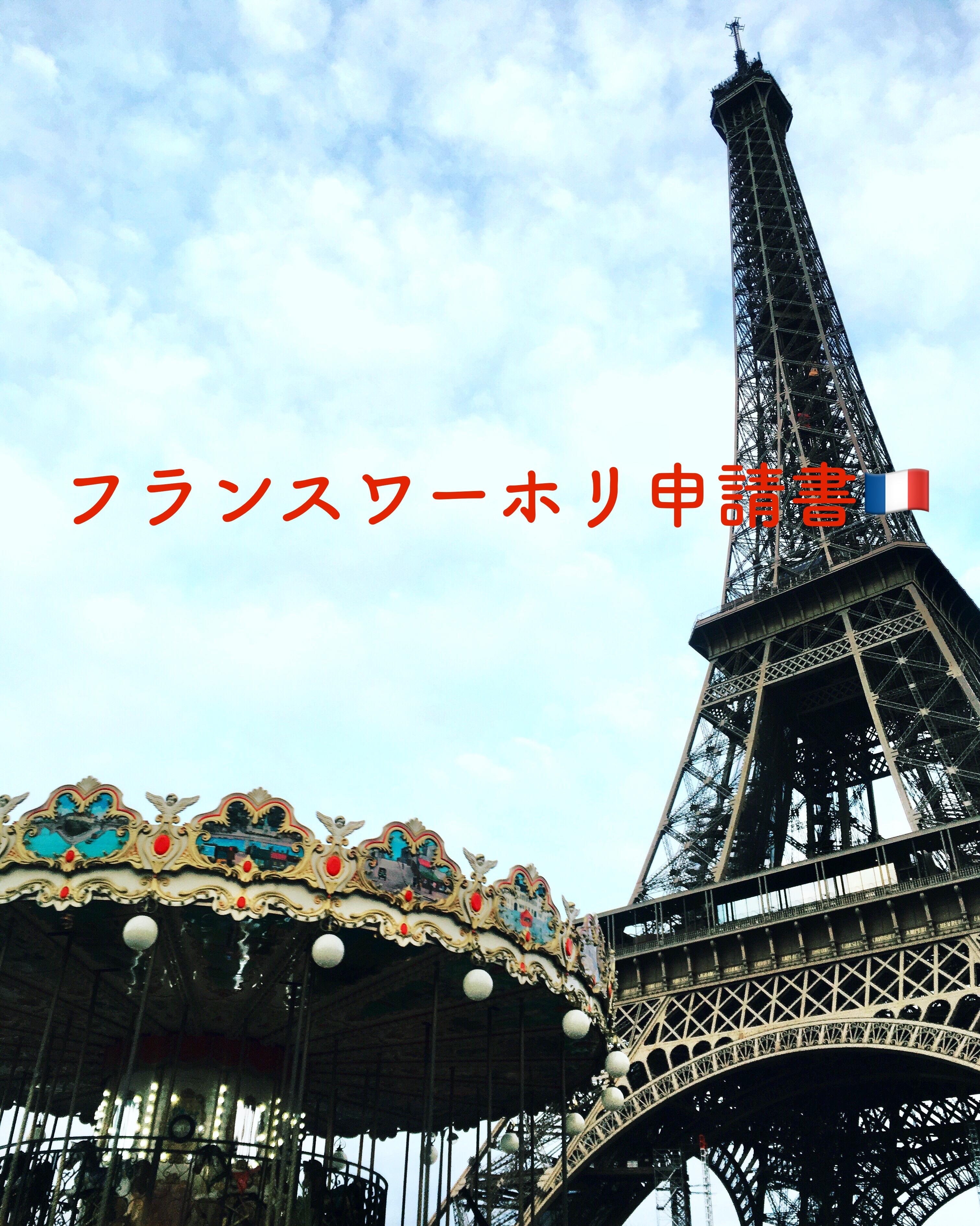 フランスワーキングホリデーVISA申請書類